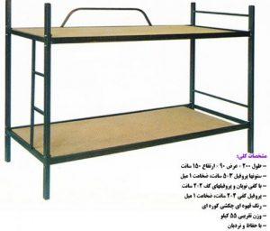 تخت خواب دو طبقه خوابگاهی